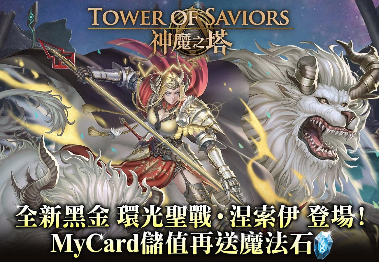 《神魔之塔》MyCard儲值再送魔法石 中華