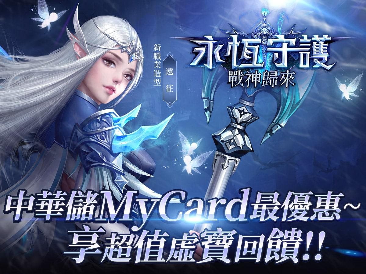 《永恆守護》中華儲MyCard最優惠~享超值虛寶回饋!