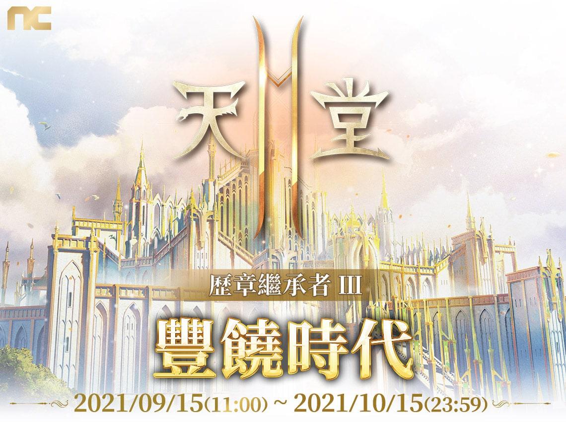 《天堂2M》-亞丁大改版 │ 中華電信