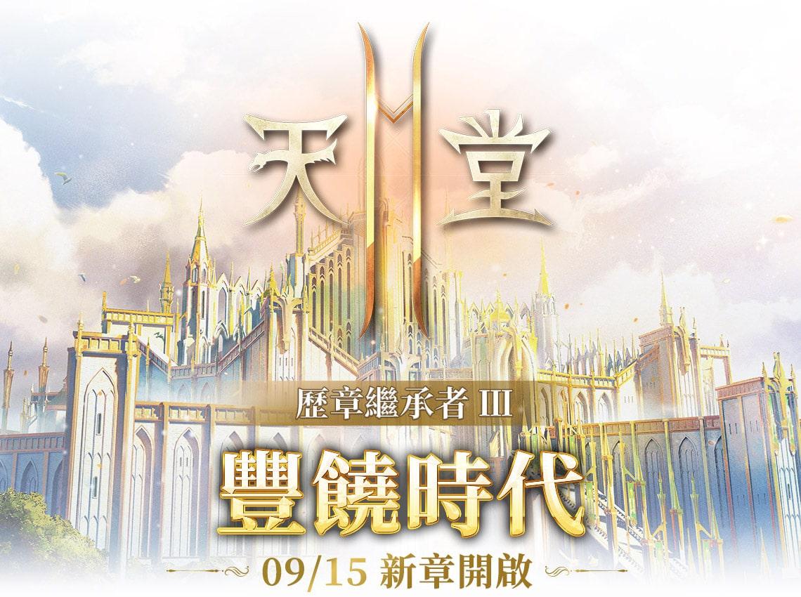 《天堂2M》-亞丁大改版