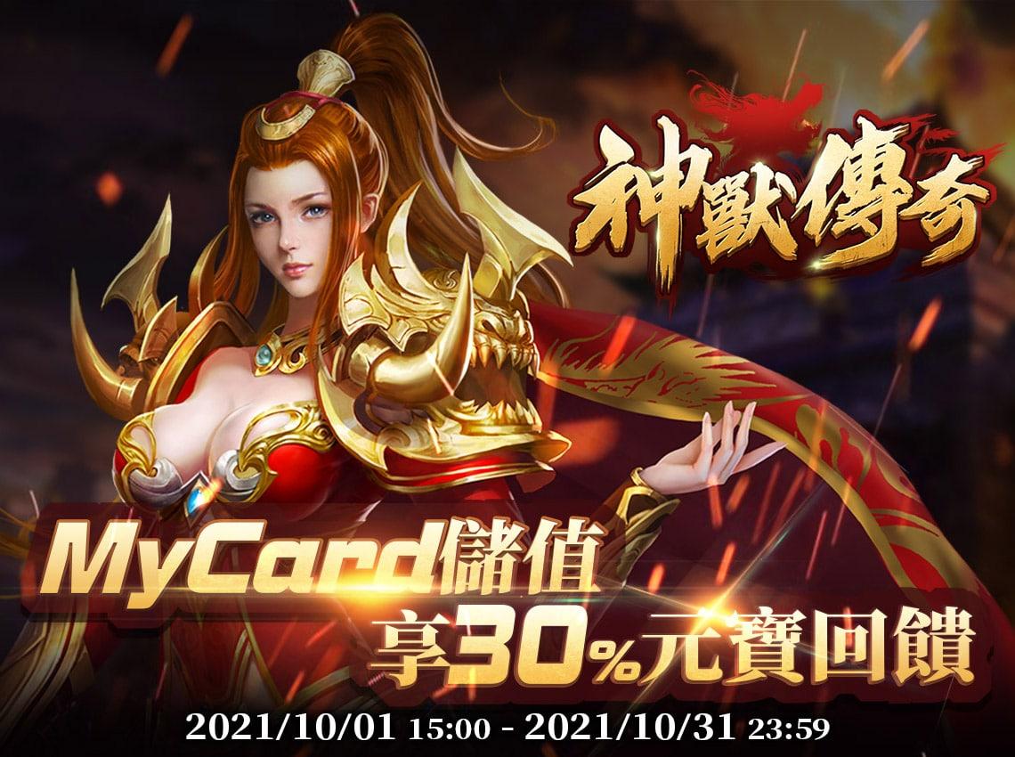 《神獸傳奇》MyCard儲值享30%元寶回饋   中華電信