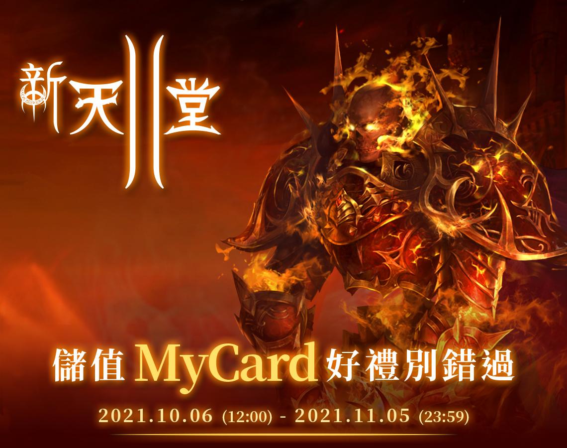 《新天堂II》-儲值MyCard好禮別錯過